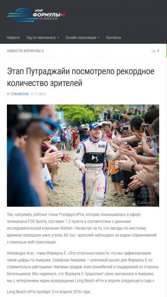 Formula e RUS